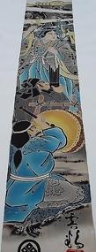 Old Japanese Nobori Banner, Amaterasu Sun Goddess #1