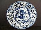 A Very Rare Kangxi Version of a Transitional Dish