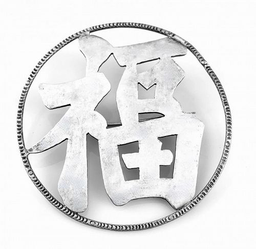 BIG Chinese Export Silver WAT KEE Auspicious Character BROOCH