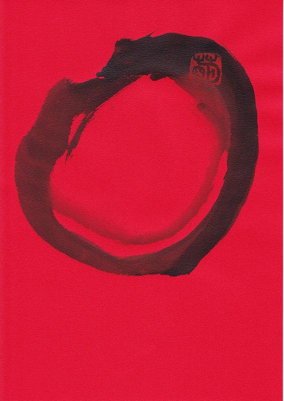 "Calligraphy by Moe Haruka – ""O"""