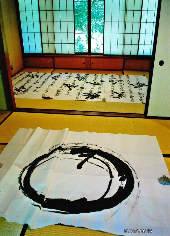 Calligraphy by Moe Haruka � �En�