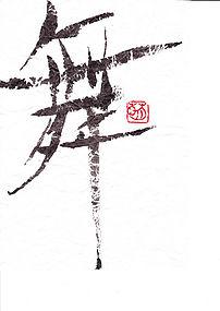 Calligraphy by Moe Haruka � �Mai�