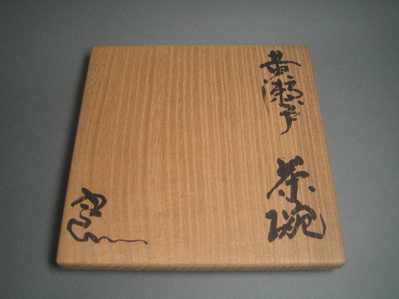 Ki-seto Chawan by Suzuki Goro (1493)