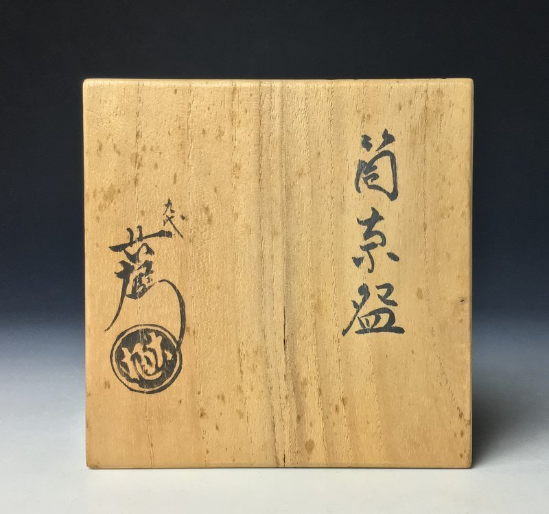Tsutsu Chawan by Ohi Chozaemon IX