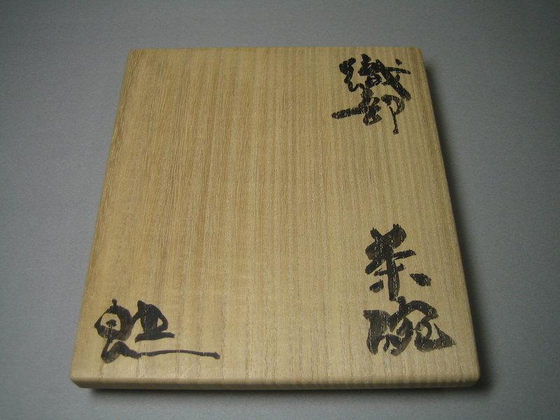 Oribe Chawan by Suzuki Goro