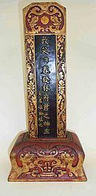Ancestor worship, spirit tablet,  dated Guangxu 1891