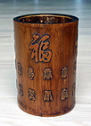 Fine bamboo brush pot bitong with good luck �fu� characters. Qing