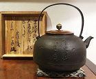 Japanese Tea Ceremony Iron Tetsubin with Temple Name