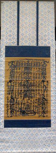 Japan Buddhist Gohonzon,  graphic Representation of the Lotus Sutra