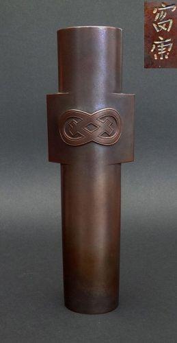 Japanese Deco Bronze Vase by Artist Aida Tomiyasu (1901 - 1987)