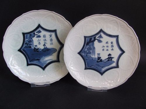 Pair Ko Imari Go Players Mitate Kraak Moulded Dishes c.1780 No 1