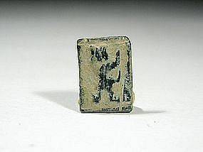 Persian Bronze Rectangle Depicting a Lion, 400 BC.