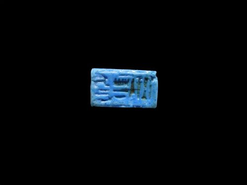 Rare Ancient Faience Plaque for the High Priest Nebwenenef