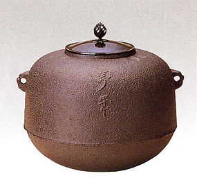 Japanese Zen Tea Ceremony Cast Iron Mei Wan Chagama