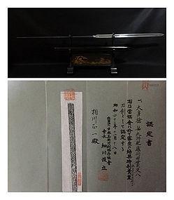 Japanese Samurai Katana sword Yari Dotanuki Matahachi w/ paper