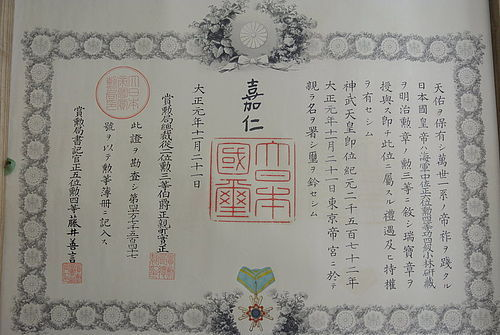 Japanese certificate letter Kunki order award Taisho emperor signed