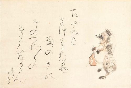 """""""Tanuki Spirit"""" Ex. Museum Piece by Ōtagaki Rengetsu"""