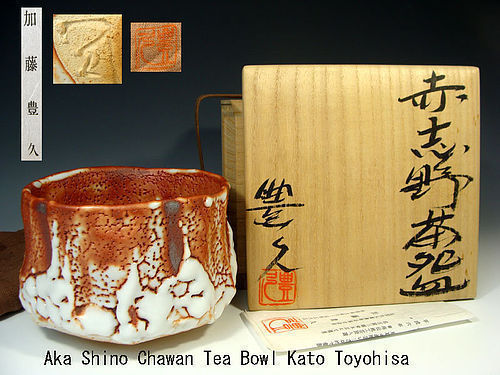 Kato Toyohisa Contemporary Aka Shino Chawan Tea Bowl