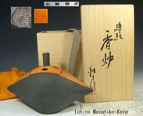 Exquisite Ichino Masahiko Japanese Koro Incense Burner