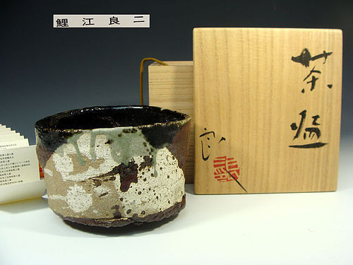 Spectacular Contemporary Chawan Tea Bowl by Koie Ryoji
