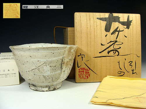 Superb Hikidashi Chawan by Koie Ryoji