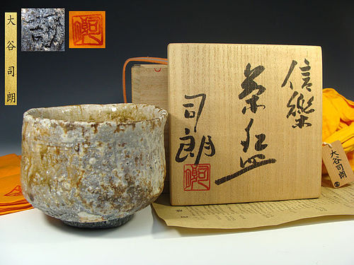 Masterpiece Shigaraki Chawan Tea Bowl by Otani Shiro