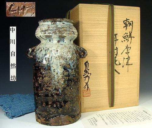 Stunning Chosen Karatsu Mimitsuki Vase by Nakagawa Jinenbo