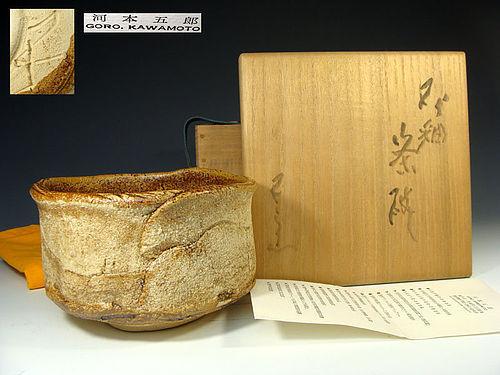 Kawamoto Goro Japanese Hai-yu Chawan Tea Bowl