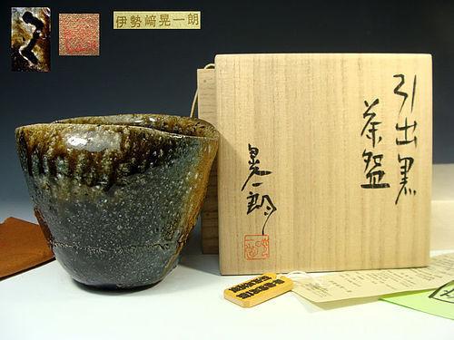Kuro Bizen Chawan by Isezaki Koichiro