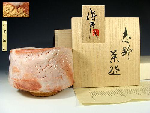 Shino Chawan Tea bowl by Tamaoki Yasuo