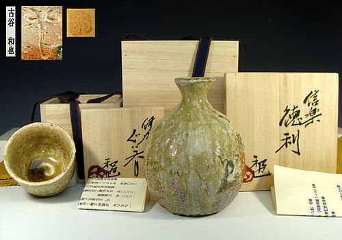 Furutani Kazuya Iga Sake Cup and Shigaraki Sake Bottle