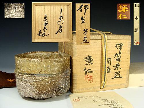 Kishimoto Kennin Iga Chawan Tea Bowl named Shinobimono