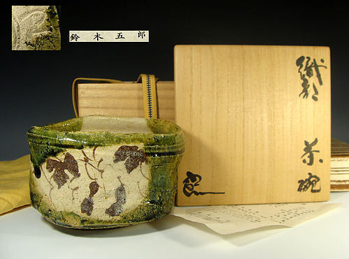 Superb Contemporary Oribe Chawan Tea Bowl by Suzuki Goro