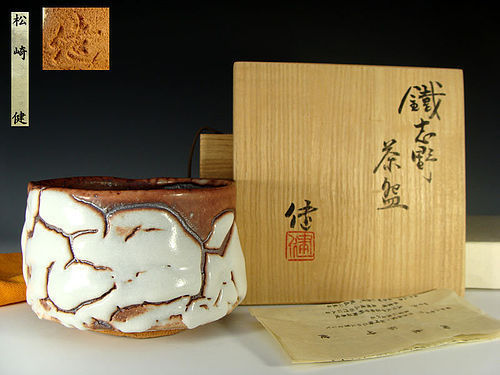 Masterpiece Shino Chawan Tea Bowl by Matsuzaki Ken