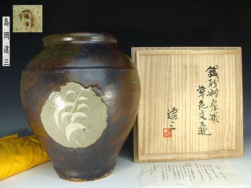 Iridescent Tetsuyu Tsubo by LNT Shimaoka Tatsuzo