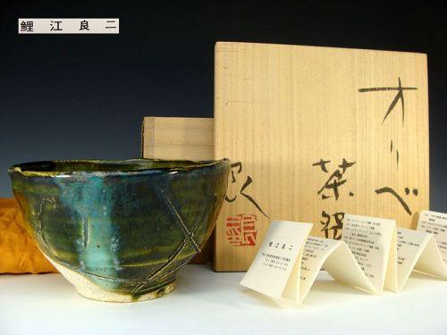 Koie Ryoji O-buri Oribe Chawan Tea Bowl