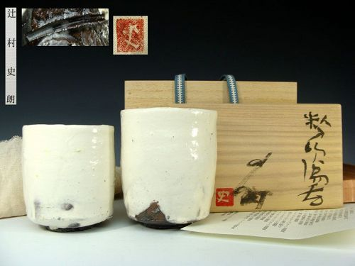 Tsujimura Shiro Kohiki Yunomi Cup set