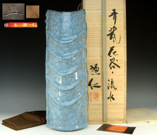 Unusual Kishimoto Kennin Rippled Celadon Vase