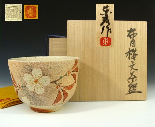 Japanese Sakura Chawan Tea Bowl by Ito Motohiko
