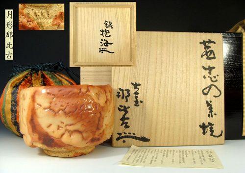 Tsukigata Nahiko Shino Chawan Tea Bowl