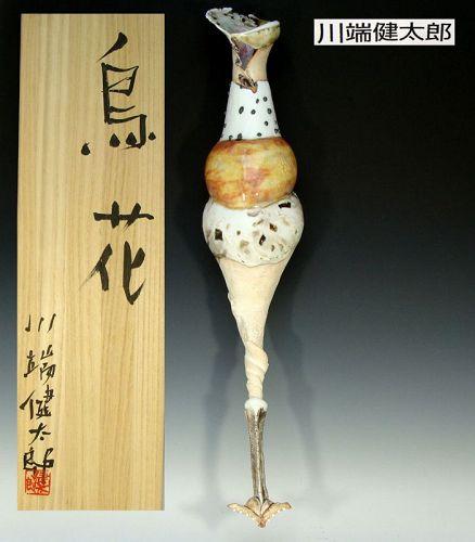 Kawabata Kentaro �Torihana� Hanging Vase