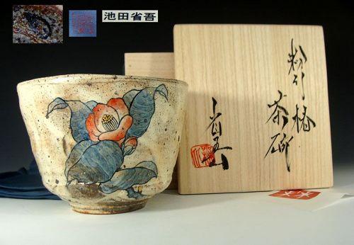Ikeda Shogo Kohiki Chawan Tea Bowl