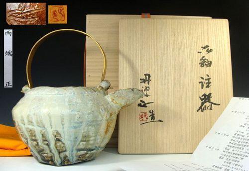 Spectacular Ash-Glazed Sake Pourer by Nishihata Tadashi