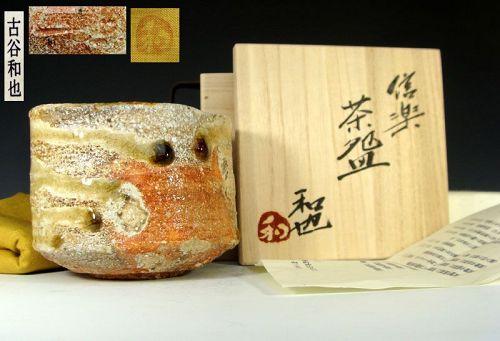 Furutani Kazuya Shigaraki Chawan Tea Bowl