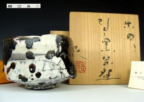Incredible Koie Ryoji Beikoku-te Hikidashi-Guro Chawan Tea Bowl