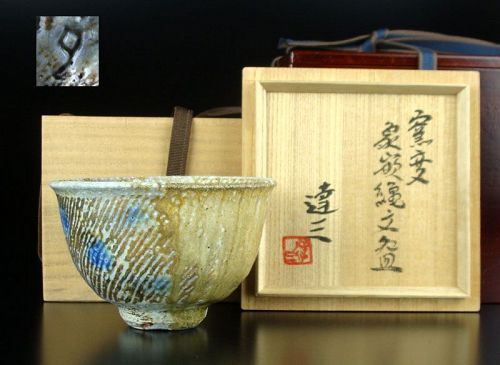 One of a kind Yohen Tea Bowl by LNT Shimaoka Tatsuzo