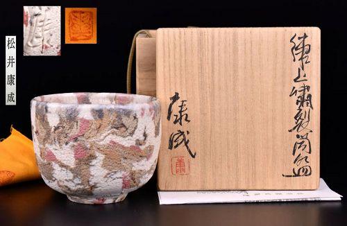 Living National Treasure Matsui Kosei Neriage Tsutsu Chawan