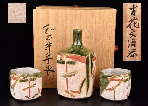 Modern Design Japanese Sake Set by Wada Morihiro