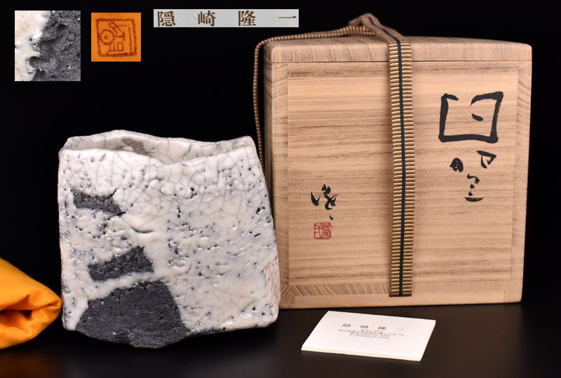 Kakurezaki Ryuichi Shiro Bizen Chawan Tea Bowl
