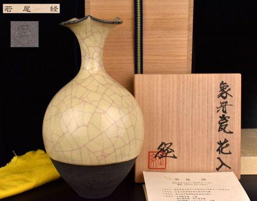 Elegant Wakao Kei Zoge-ji Hanaire Vase